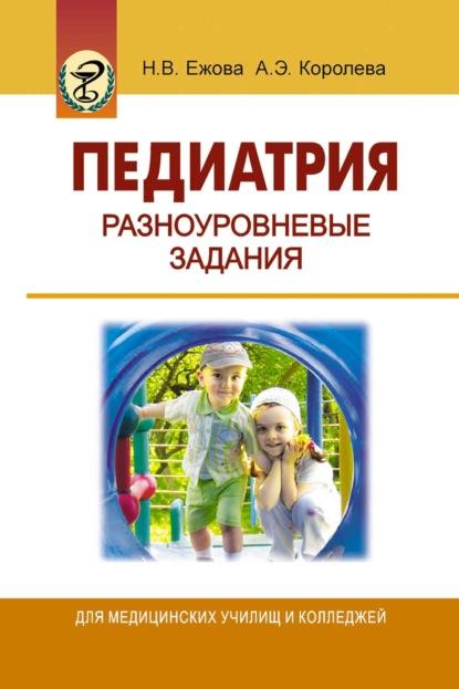 коллектив авторов уход за здоровым и больным ребенком Н. В. Ежова Педиатрия. Разноуровневые задания