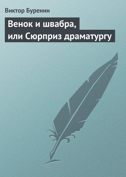 Виктор Буренин Венок ишвабра, илиСюрприз драматургу михаил манахов арест карбонария поэма в одиннадцати частях с прологом эпилогом и послесловием
