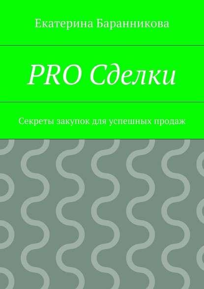 PRO Сделки. Секреты закупок для успешных продаж