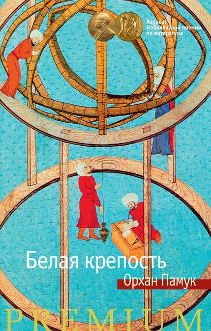 Орхан Памук. Белая крепость