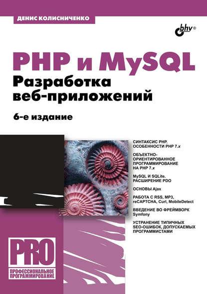 Денис Колисниченко PHP и MySQL. Разработка веб-приложений