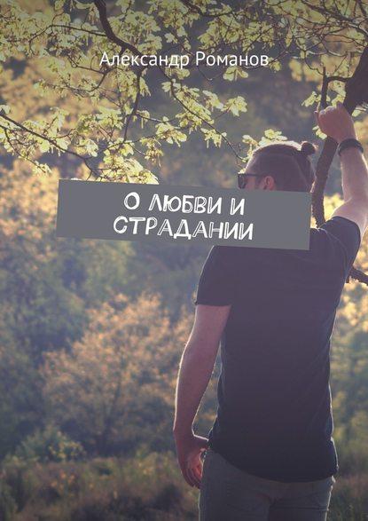 Александр Романов О любви и страдании мария ченцова je t aime стихи о любви