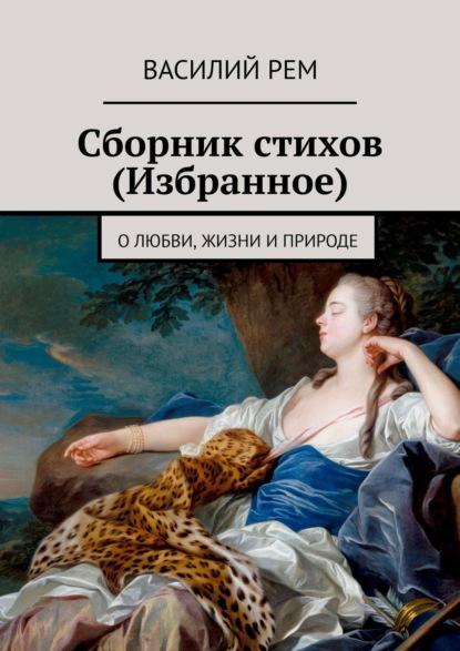 Василий Рем Стихи олюбви, жизни иприроде (сборник первый). Рожденный вСССР