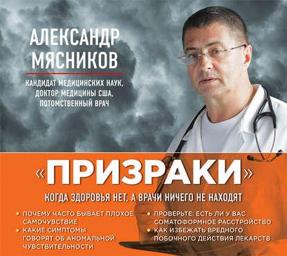 Мясников Александр Леонидович Призраки. Когда здоровья нет, а врачи ничего не находят обложка
