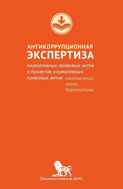 Антикоррупционная экспертиза нормативных правовых актов и проектов