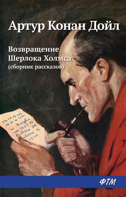 Артур Конан Дойл. Возвращение Шерлока Холмса (сборник)