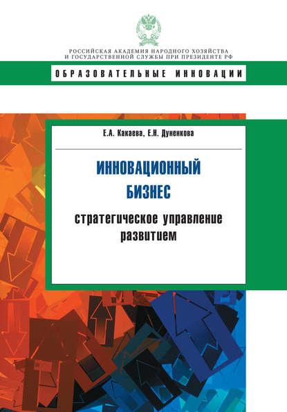Е. Н. Дуненкова Инновационный бизнес. Стратегическое управление развитием