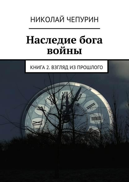 Наследие бога войны. Книга 2. Взгляд изпрошлого