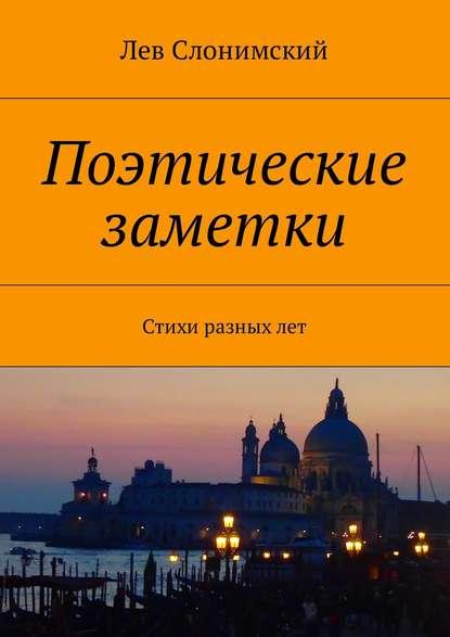 Лев Слонимский Поэтические заметки. Стихи разныхлет недорого