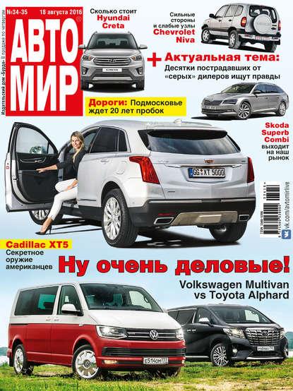 АвтоМир №34-35/2016 фото