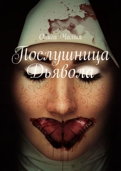 Ольга Чалых Послушница Дьявола ольга морозова изгоняющие дьявола