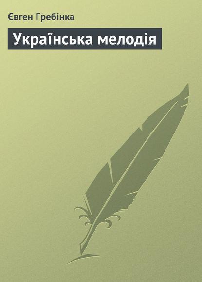 Гребінка Євген Українська мелодія