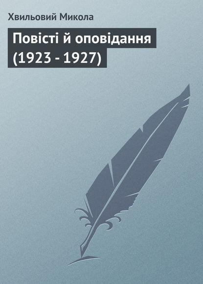 Хвильовий Микола Повісті й оповідання (1923 - 1927) хвильовий микола оповідання й новели 1921 1923