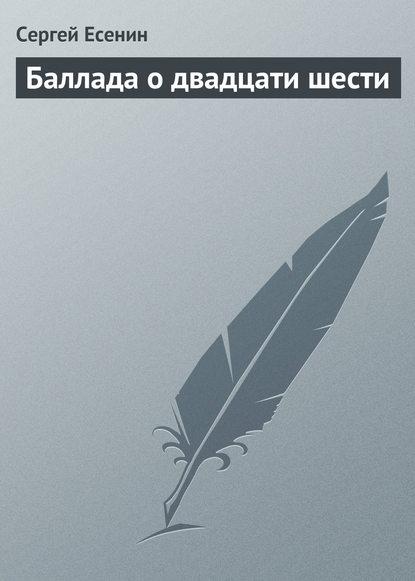 Сергей Есенин Баллада о двадцати шести сергей есенин душа грустит о небесах