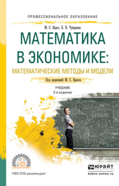 Максим Семенович Красс Математика в экономике: математические методы и модели 2-е изд., испр. и доп. Учебник для СПО а с диденко математические основы финансовой экономики