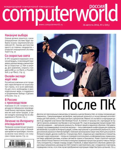 Журнал Computerworld Россия №12/2016