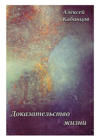 Алексей Геннадьевич Кабанцов Доказательство жизни