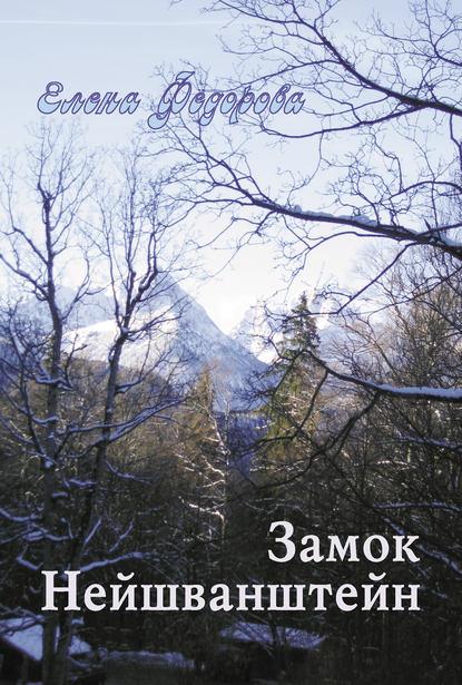 читать книгу елены петровой лейна
