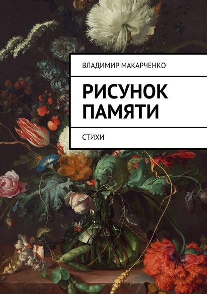 Владимир Макарченко Рисунок памяти. Стихи недорого