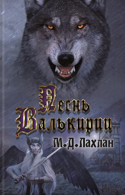 Марк Лахлан Песнь Валькирии clever волк который путешествовал по свету лаллеман о тюльер э