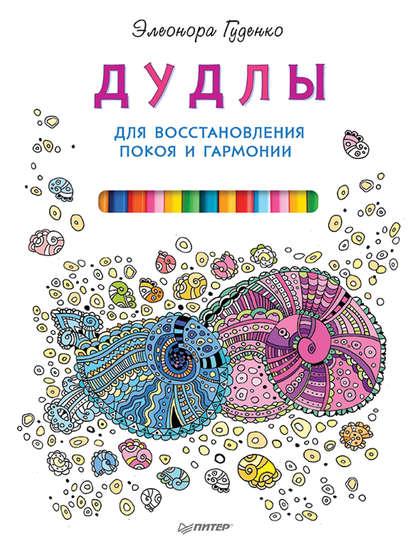 Элеонора Гуденко Дудлы для восстановления покоя и гармонии литературные дудлы