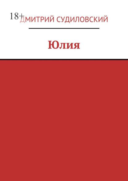 Дмитрий Судиловский Юлия недорого