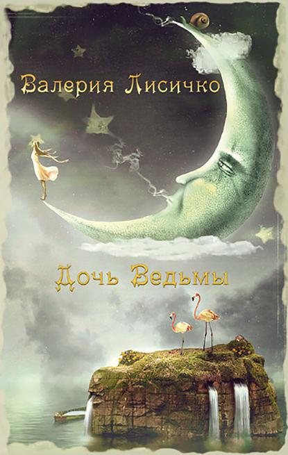 Валерия Лисичко Дочь ведьмы валерия лисичко дочь ведьмы