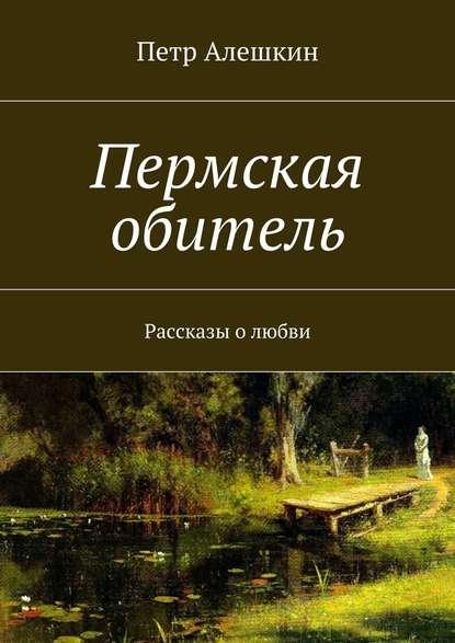 купить книгу пермская кухня