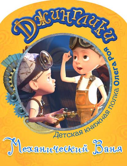 Олег Рой : Механический Ваня (с цветными иллюстрациями)