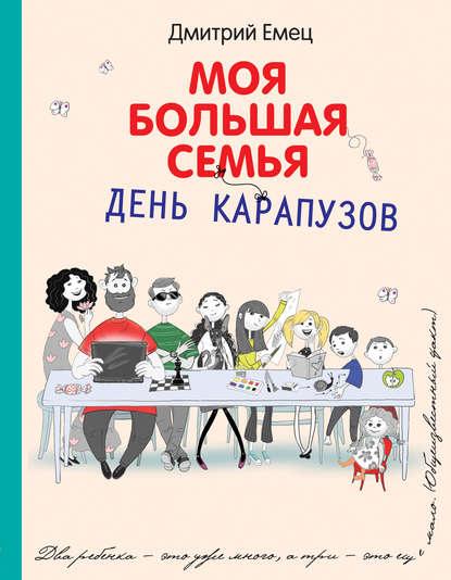 Дмитрий Емец. День карапузов