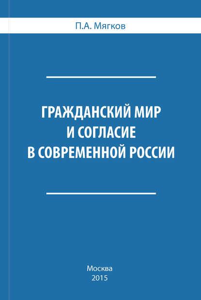 Гражданский мир и согласие в современной России