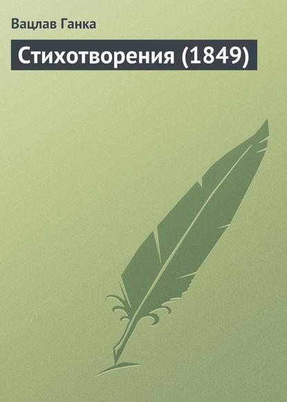 Вацлав Ганка Стихотворения (1849 г.) цена 2017