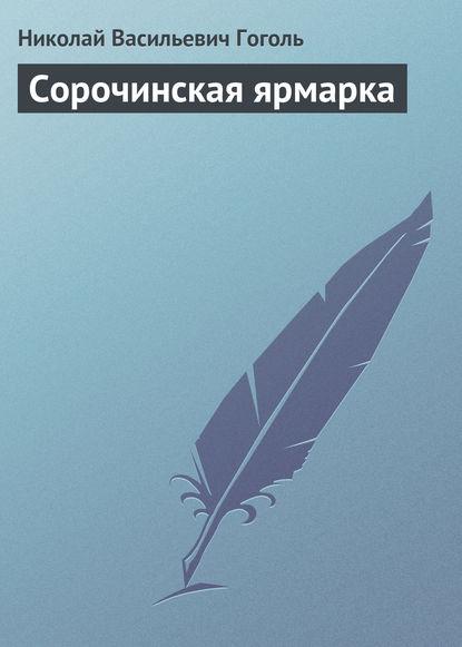 Николай Гоголь. Сорочинская ярмарка