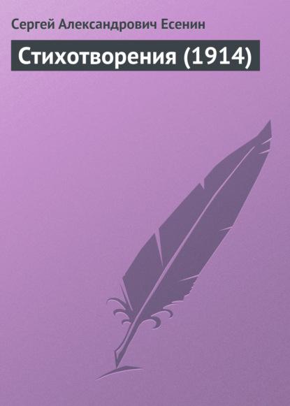 Сергей Есенин Стихотворения (1914)
