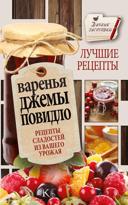 Варенья, джемы, повидло. Лучшие рецепты сладостей
