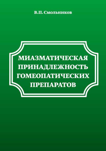 В. П. Смольников Миазматическая принадлежность гомеопатических препаратов