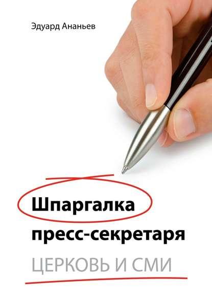 Эдуард Валерьевич Ананьев Шпаргалка пресс-секретаря. Церковь иСМИ