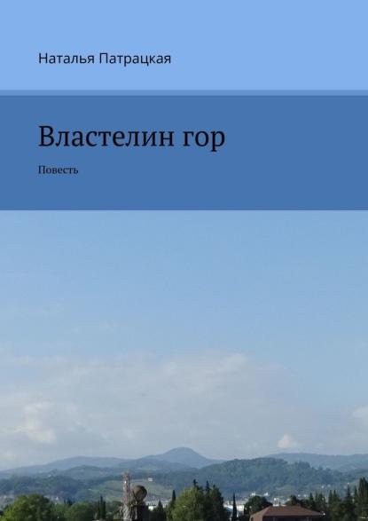 Наталья Патрацкая Властелингор. Серия «Виртуальные повести»