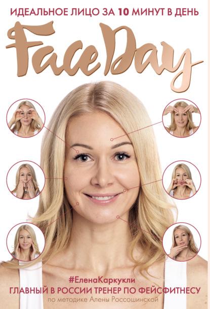 Елена Каркукли Faceday. Идеальное лицо за 10 минут в день дэвид эйбрамсон теория получаса как изменить жизнь за 30 минут в день
