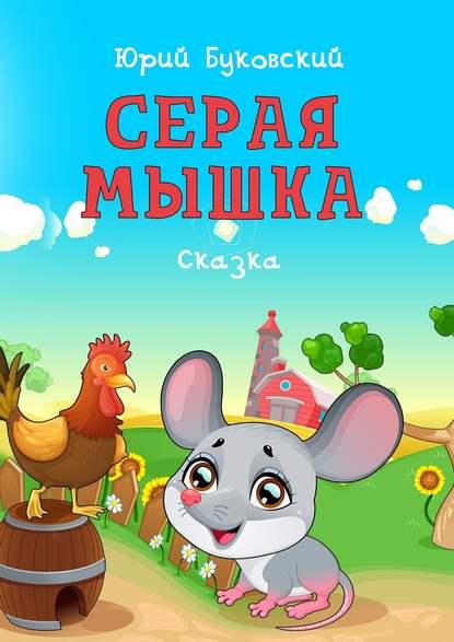 Фото - Юрий Буковский Серая Мышка. Сказка юрий буковский серая мышка сказка