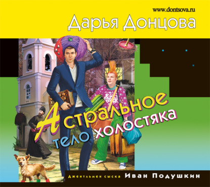 Донцова Дарья Аркадьевна Астральное тело холостяка обложка