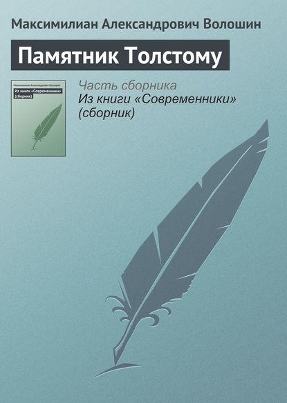 Максимилиан Волошин Памятник Толстому