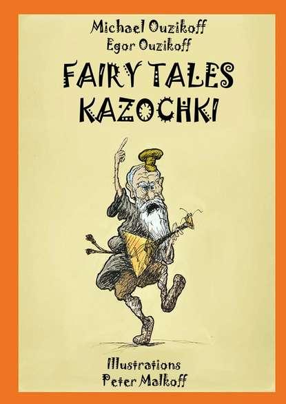 Michael Ouzikov Fairy Tales Kazochki michael ouzikov fairy tales kazochki