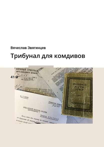 Вячеслав Звягинцев Трибунал для комдивов. 41-й вячеслав звягинцев война на