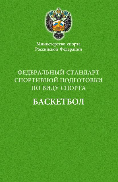 Федеральный стандарт спортивной подготовки по виду спорта баскетбол