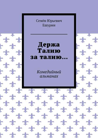 Держа Талию заталию… Комедийный альманах
