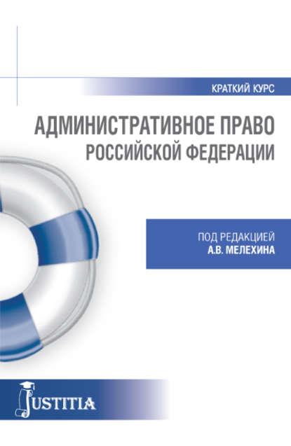 Коллектив авторов Административное право Российской Федерации. Краткий курс