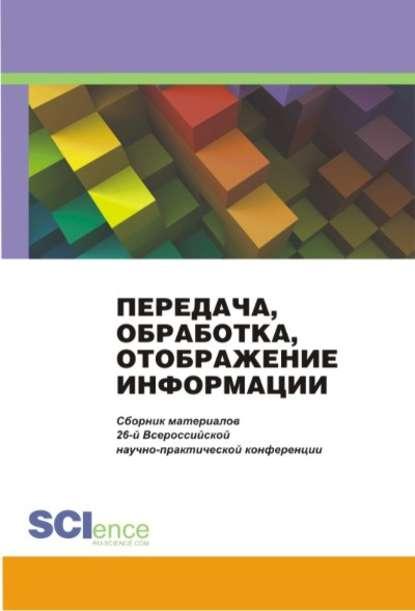 Специальная связь и безопасность информации: технологии, управление, экономика