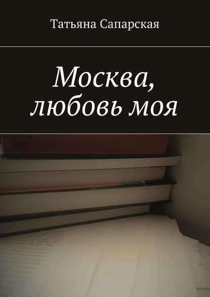 Москва, любовьмоя