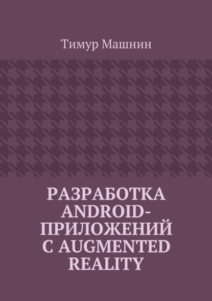Тимур Машнин Разработка Android-приложений сAugmented Reality introducing augmented reality